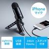 【PR】これ欲しい!!サンワダイレクト iPhone・iPadマイク(ハイレゾ・レコーディング・録音)