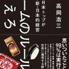 ゲームのルールを変えろ――ネスレ日本トップが明かす新・日本的経営を読んで。読書感想文。