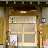 【オススメ5店】弘前(青森)にあるうどんが人気のお店