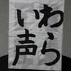 1月10日(火) 書初め仮面