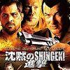 沈黙し過ぎたセガールの「沈黙のSHINGEKI/進撃」