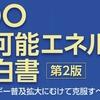 勉強資料「NEDO 再生可能エネルギー技術白書(系統サポート技術)」