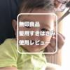 赤ちゃんの初めて散髪物語 | 無印良品の髪用すきはさみのおっかなびっくりレビュー