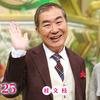 5月2日放送tutube録画「新婚さんいらっしゃい!」なだぎ武さん妻の渡邊安理さん