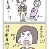 四コマ「あかちゃん見せて③」