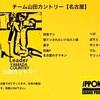 大会参加者のコメント【チーム山田カントリー】