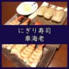 自宅で作る車海老の握り寿司!頭は味噌汁で頂きます!