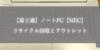 ノートパソコン処分とアウトレット購入【富士通/NEC】