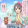 【シン劇】シンデレラガールズ劇場第29話~遊園地でもアイドル!~