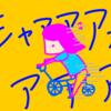 日常四コマ漫画『鎌倉と自転車とこけし』