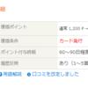 JALカード[Master]がライフメディアで11,500ポイント(11,500円分)!ノジマに交換で17,250円分!