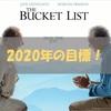 【Bucket List更新】年明けなので今後の抱負を【2020】