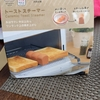 パンをおいしく焼くための秘密兵器