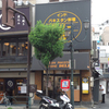 湯島天神下近く デリー 上野店のインドカレー、ライス大盛り!!!