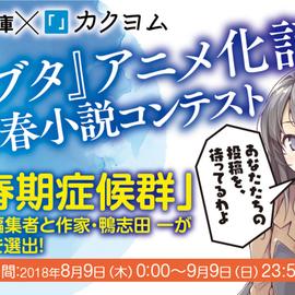 電撃文庫『青ブタ』アニメ化記念・青春小説コンテスト最終選考作を発表!