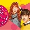 ミステリアスな青春ラブロマンス!韓国ドラマ『恋はチーズ・イン・ザ・トラップ』で大号泣(あらすじ・感想・評価・視聴サイト)