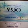 ハピタス経由のふるさと納税近畿旅行ツーリスト5000円分が届きました!更に広告利用も承認!キャンペーン中ならチャンス!最大13、5%還元です♪