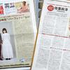 沖縄ビラ物語 ➁ 洗練された若者向けフリーペーパーの政治広報戦略 - Okinawa Headline 佐喜真淳特集の背景から見えてきたこと