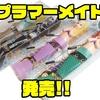 【MUDDY BUNNY】マーメイド萌えちゃんのABSモデル「プラマーメイド」発売!