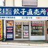 八幡餃子下総中山店で餃子を買ってきた