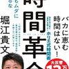 何かに悩んだら、堀江貴文さん『時間革命 1秒もムダに生きるな』を読んでみて欲しい話。