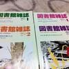 図書館雑誌 2014年1月号〜4月号[日本図書館協会]