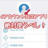 【iPhone】たったの3分!ドコモユーザーは「dアカウント設定アプリ」でタッチIDを有効にすると超便利!