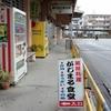 お食事処「がじまる」(名護バスターミナル) で「沖縄そば(大)」 500円(大盛キケン) #LocalGuides