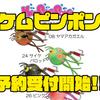 【ガウラクラフト】カバーの釣りにオススメなラバーが生えたルアー「ケムピンポン」通販予約受付開始!