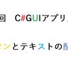 第1回 C#で作るGUIアプリケーション入門【ボタンとテキストの配置について】