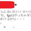 【FGO】弊カルデアにおける、備忘録。ネタバレ余裕。
