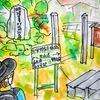 二度目の中山道歩き18日目の3(野尻宿から三留野宿)