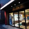 新宿から5分。渋谷区にある台湾。それが台湾物産館笹塚本店。