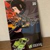 【感想】ワールドトリガー 20巻