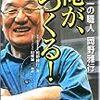 「俺が、つくる!」 岡野 雅行著 2003年 中経出版