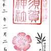須賀神社の御朱印(東京・台東区)〜四谷だけではない須賀神社の可能性と命運