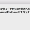iOS 10.3.3でiTunesにバックアップできない場合の対処方法