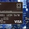 SuMi TRUST CLUB プラチナカード入会キャンペーン 57,000ポイントプレゼント