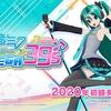 Switchでシリーズ最新作『初音ミク Project DIVA MEGA39's』が発売決定!101曲を収録!PS4版もDLC配信で対応!