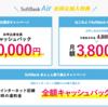 SoftBank Airが「今なら安い!」WiFiが遅い。自宅にWiFiがなくて困っているならおすすめです。