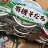 【コストコ】有機そだち 極小粒納豆 あづま食品さん