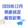 資産状況(2020年12月)8回目 総資産500万突破しました〜(*´ω`*)