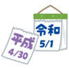 元号から西暦の簡単な計算方法|中学受験問題に役立つ暦の数え方
