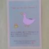 「ヘアドネーション」のお礼のお葉書届きました。♫