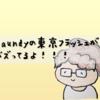 Vaundyの「東京フラッシュ」がエモい!Vaundyさんってどんな人?