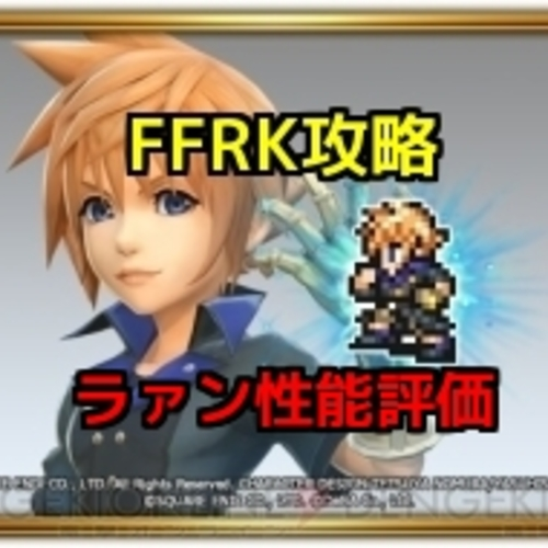 【FFRK攻略 ラァン評価】専用武器Aアーム・オーバーフロー必殺技・キャラ性能まとめ