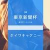 キングカメハメハ産駒のダイワキャグニーはマイラーなのか?ーーGⅢ東京新聞杯(2018年)展望