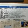 戸田市カリキュラム・マネジメント研修会(2017年4月21日)