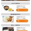 Origami Payで2018年末まで牛丼が190円、豚丼が160円で食べれる!さらに吉野家アプリクーポン併用で牛丼160円や味噌汁無料、その他も大幅割引へ。決済アプリ祭り第2シーズンへ!このビーフポークレースに乗り遅れるな。