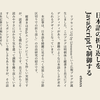日本語の折り返しをJavaScriptで制御する